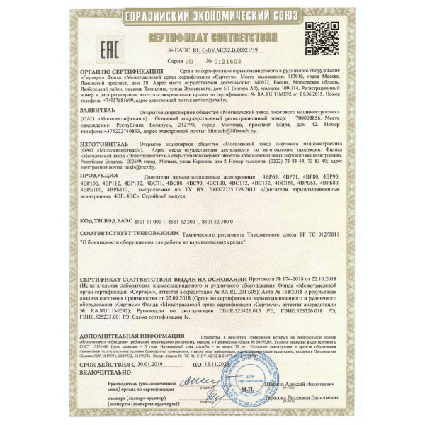 Сертифікат відповідності 4ВР80А2