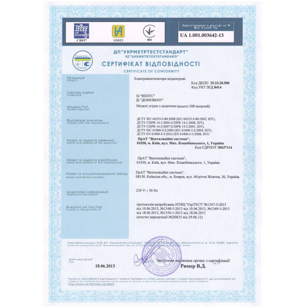 Сертифікат відповідності ВЕНТС ВК 100