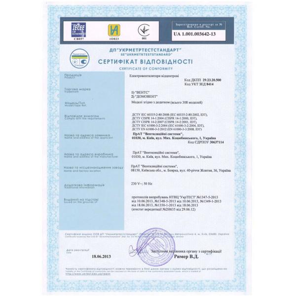 Сертифікат відповідності ВЕНТС ВКМ 150 ЕС