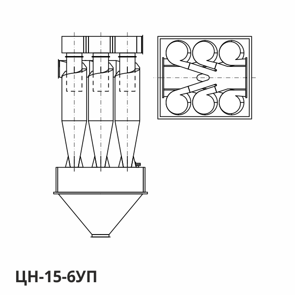 Циклон ЦН-15-6УП: конструктивная схема