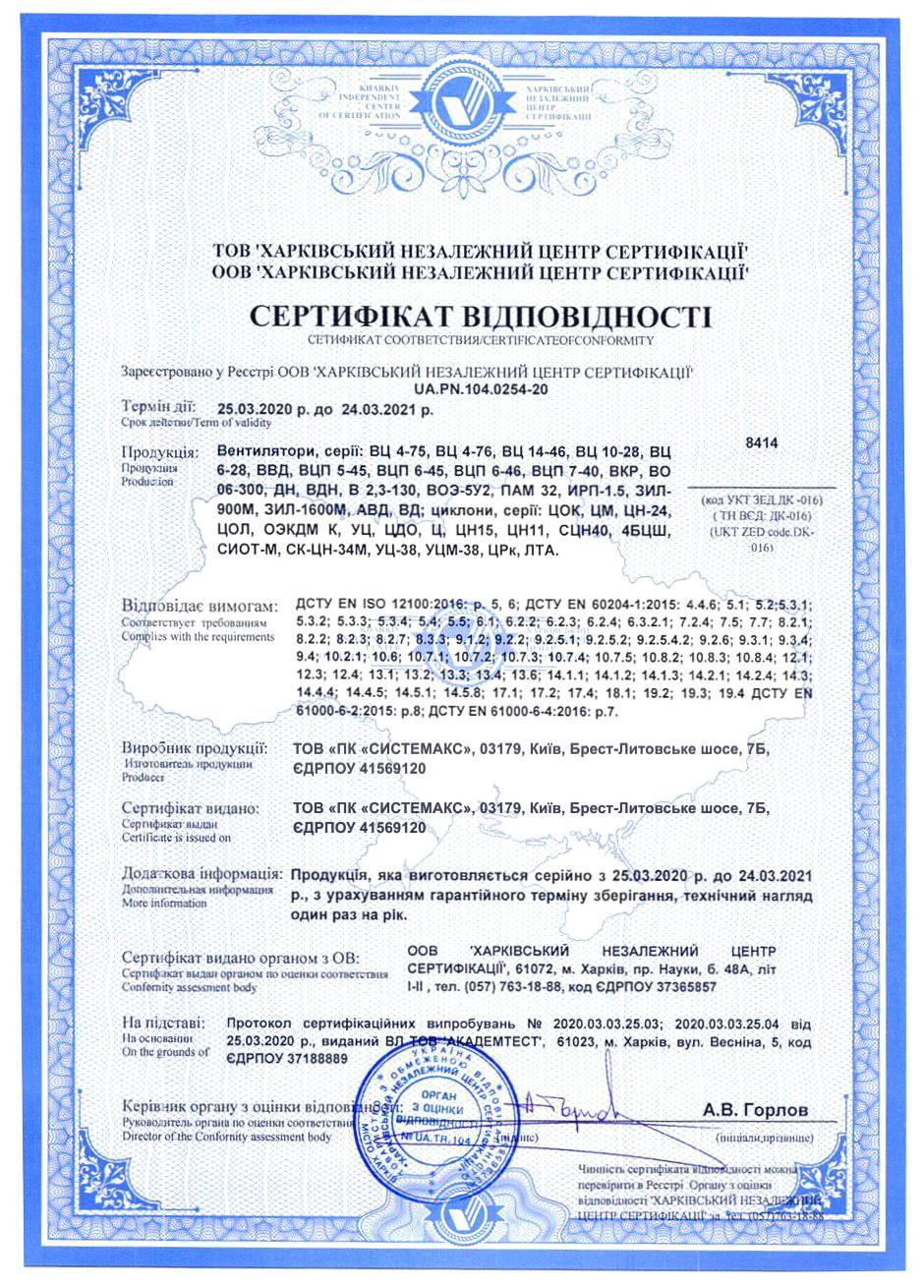 Сертификат соответствия на промышленные вентиляторы и циклоны завода ПК СИСТЕМАКС